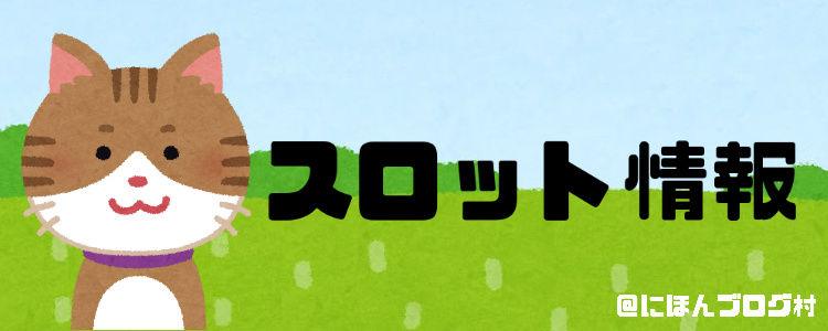 大阪スロットイベント「ネコスロa」