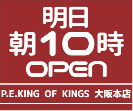 キングオブキングス大阪本店