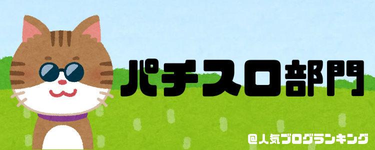 大阪スロットイベント「ネコスロb」