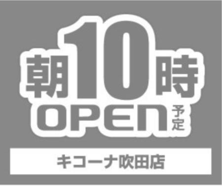 キコーナ吹田(灰色)