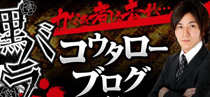 コウタロー 黒バラ 来店 大阪