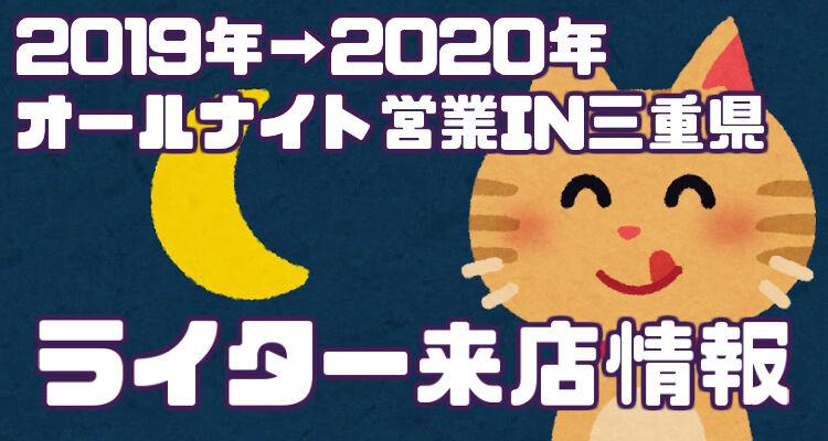 2020 三重 オールナイト