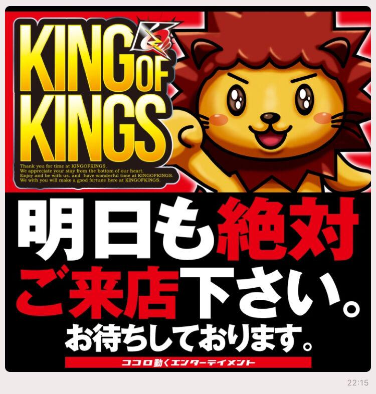 高槻 キングス キング オブ