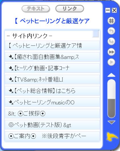 linkツール01