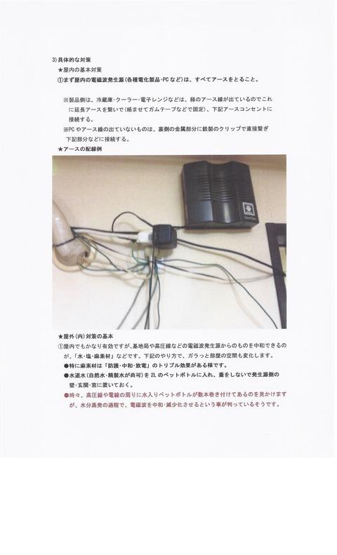 電磁波対策(低コスト編)0003