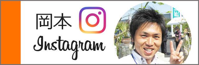 リフォーム 岡本Instagram