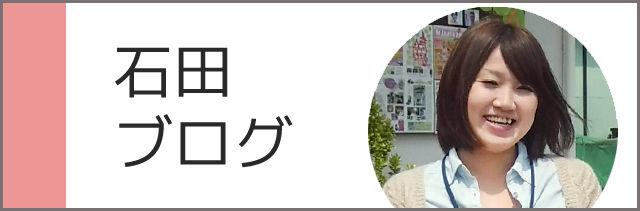 リフォーム 石田ブログ