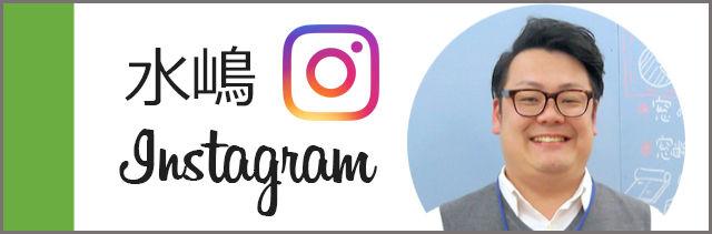 リフォーム 水嶋Instagram