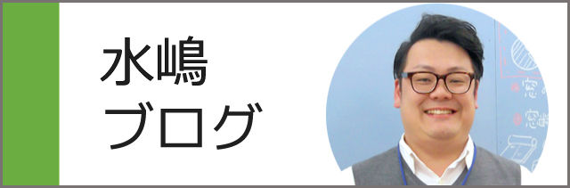 リフォーム 水嶋ブログ