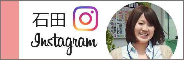 リフォーム 石田Instagram