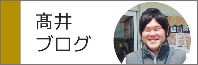 リフォーム �井ブログ
