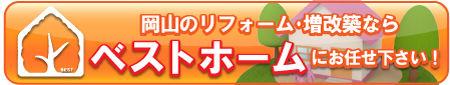 岡山のリフォーム ベストホームHP