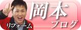 リフォーム 岡本ブログ