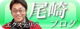 エクステリア 尾崎ブログ