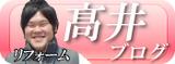 リフォーム 髙井ブログ