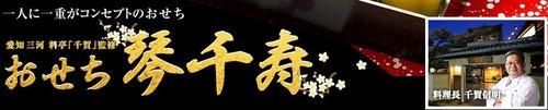 愛知三河 割烹【千賀】監修 2014おせち料理「琴千寿」