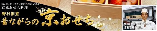 京都老舗【野村佃煮】 2014 おせち料理