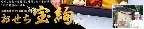 京都祇園 料亭【喜撰】 2014おせち料理