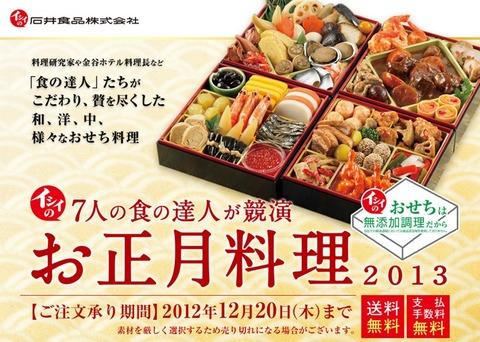 石井食品 2013おせち料理