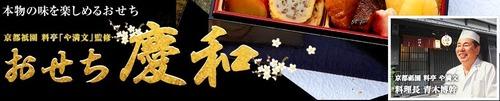 京都祇園 ぎをん【や満文 青木庵】監修 2014おせち料理