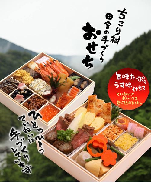 2014 中津川ちこり村 おせち料理
