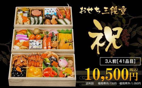 2014 福岡 てら岡 おせち料理「祝」