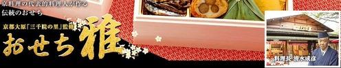 京都大原【三千院の里】 2014おせち料理「雅」