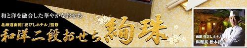 北海道 函館 【花びしホテル】監修 2014おせち料理「絢華」二段