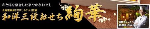 北海道 函館 【花びしホテル】監修 2014おせち料理「絢華」三段