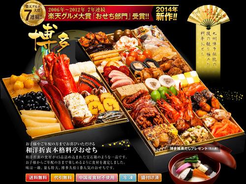 料亭【博多 久松】2014おせち料理「博多」
