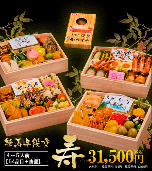2014 福岡 てら岡 おせち料理「寿」