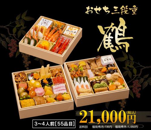 2014 福岡 てら岡 おせち料理「鶴」