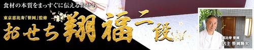 東京 恵比寿 【笹岡】監修 2014おせち料理「翔福」二段