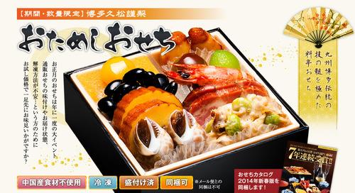 博多久松 2014 お試し おせち 料理