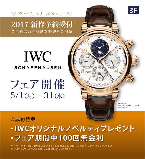 IWCフェア新作予約POP-02