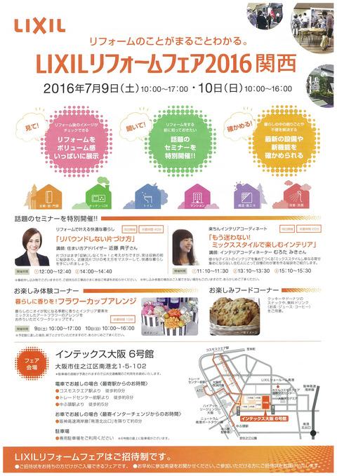 LIXILリフォームフェア2016-1
