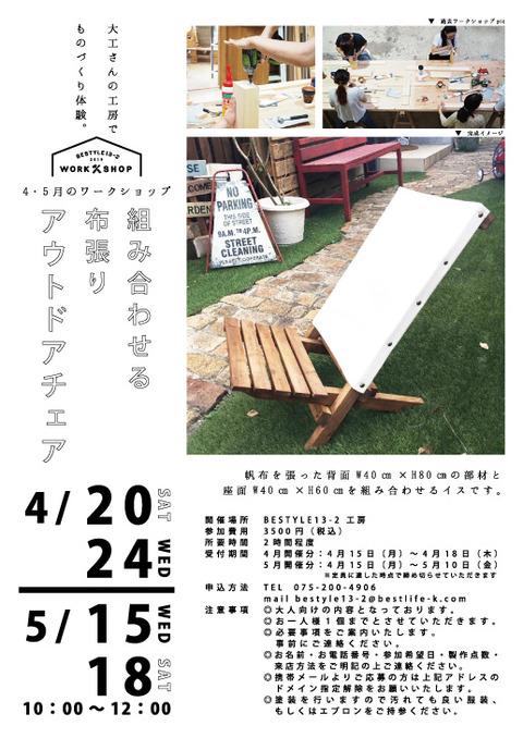 4・5月【表】