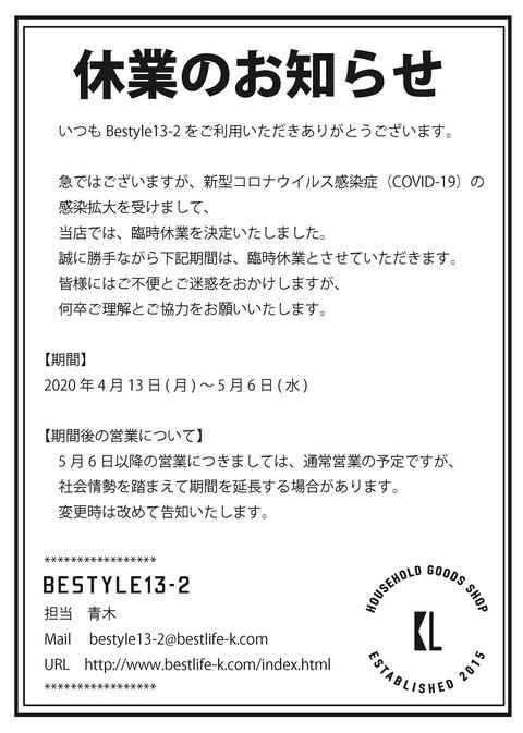 Bestyle13-2 休業案内