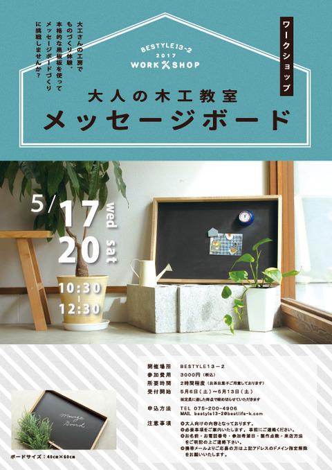 5月【表】チラシ