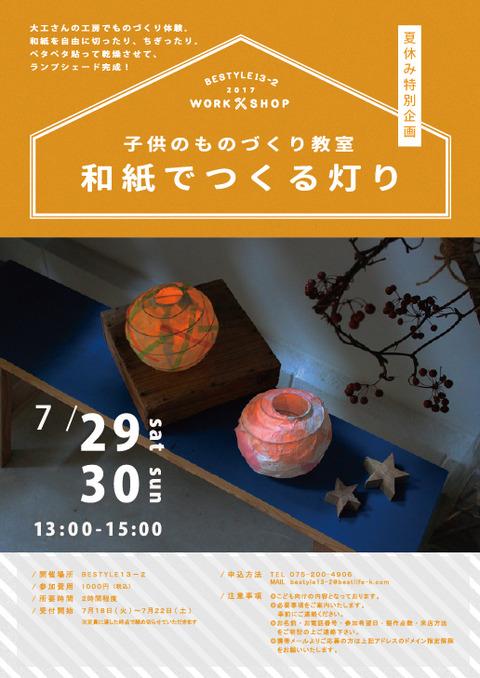 7月【表】チラシ(アウトライン済)