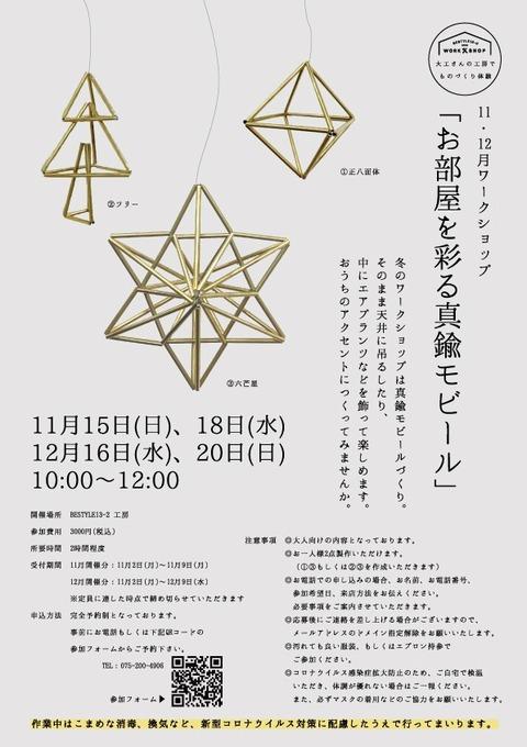 【表】[アウトライン済]11・12月チラシ