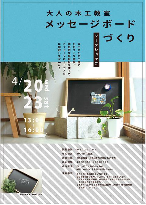 hp4月【表】チラシ(アウトライン済)