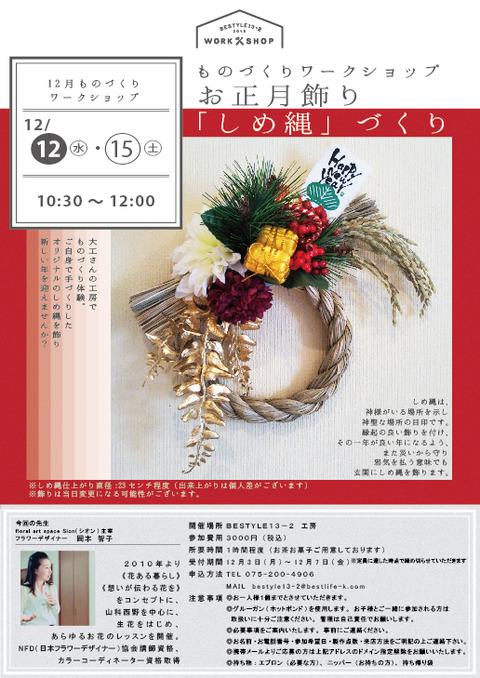 12月【表】チラシ(アウトライン未)