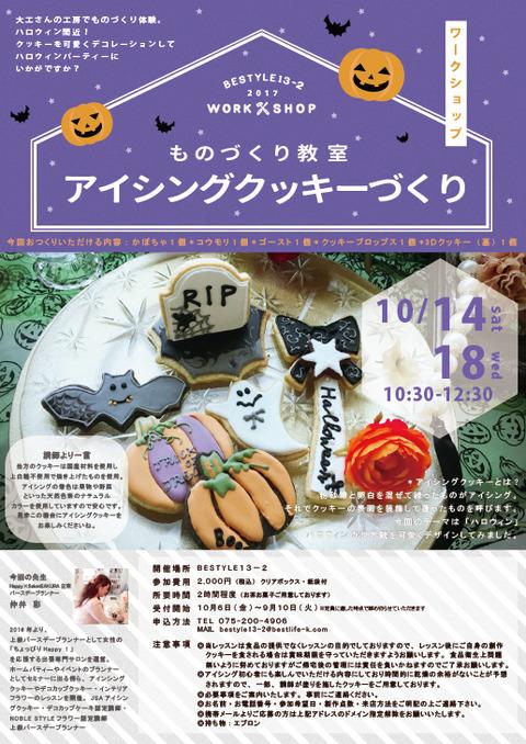 10月【表】チラシ(アウトライン未)