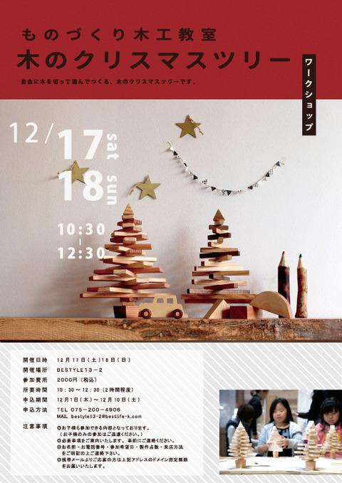 12月【表】チラシ