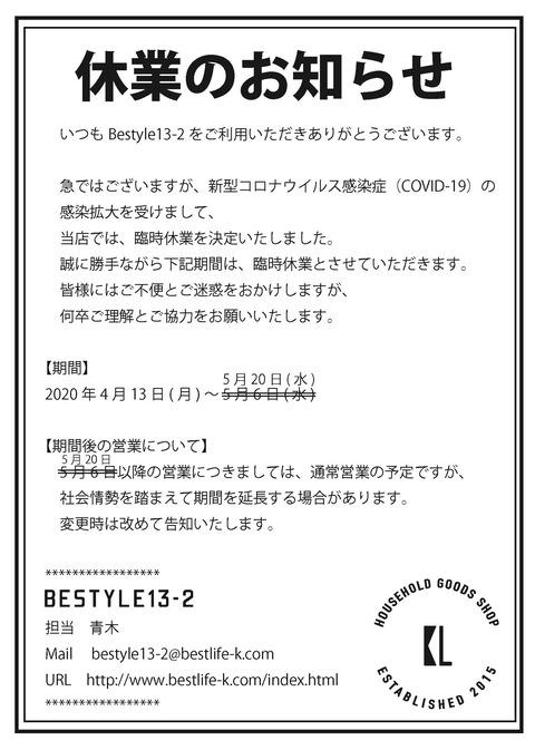 Bestyle13-2 休業案内 延長