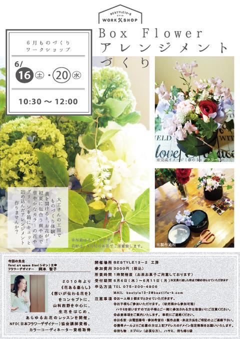 6月【表】