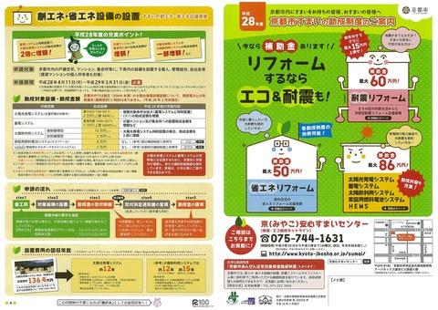 13京都市すまいの助成制度①