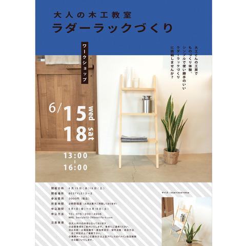 6月【表】チラシ