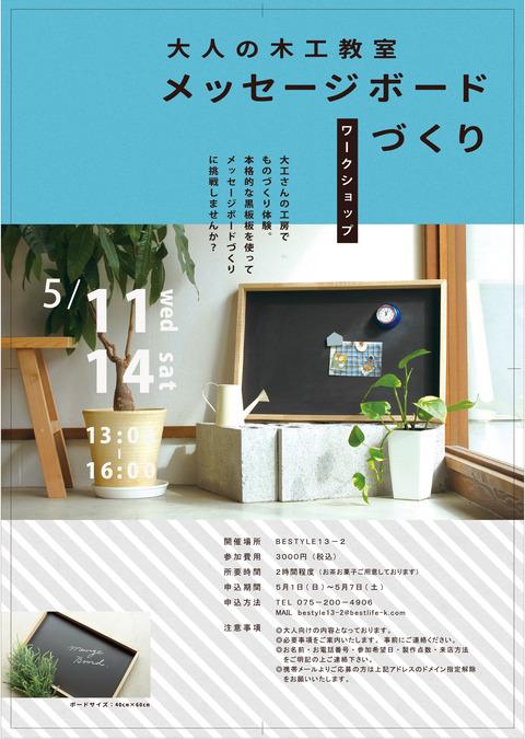 5月【表】チラシ(アウトライン済)